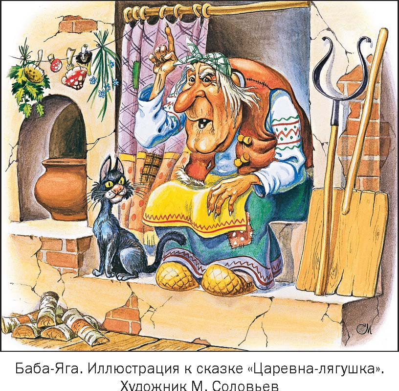 Баба яга иллюстрация к сказке
