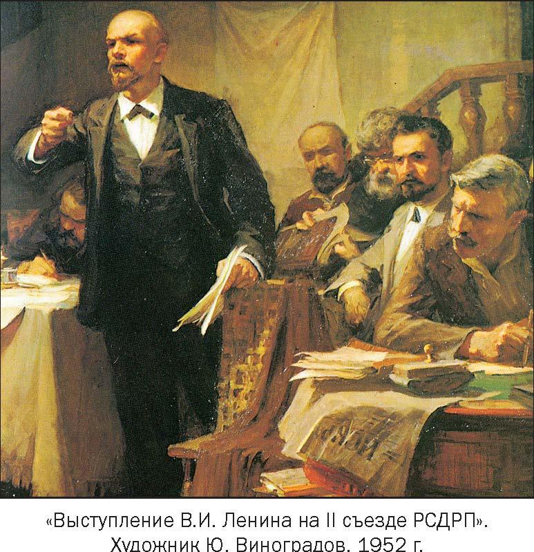 Член большевистской партии первоначально представитель революционного большинства российской социал