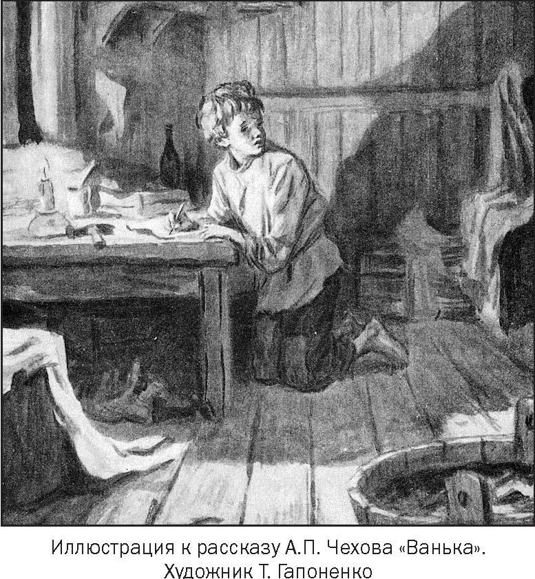 чехов картинки ванька