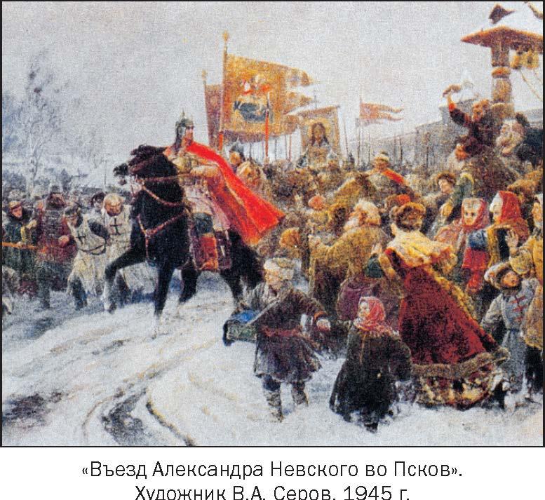 а невский защитник русских земель сочинение