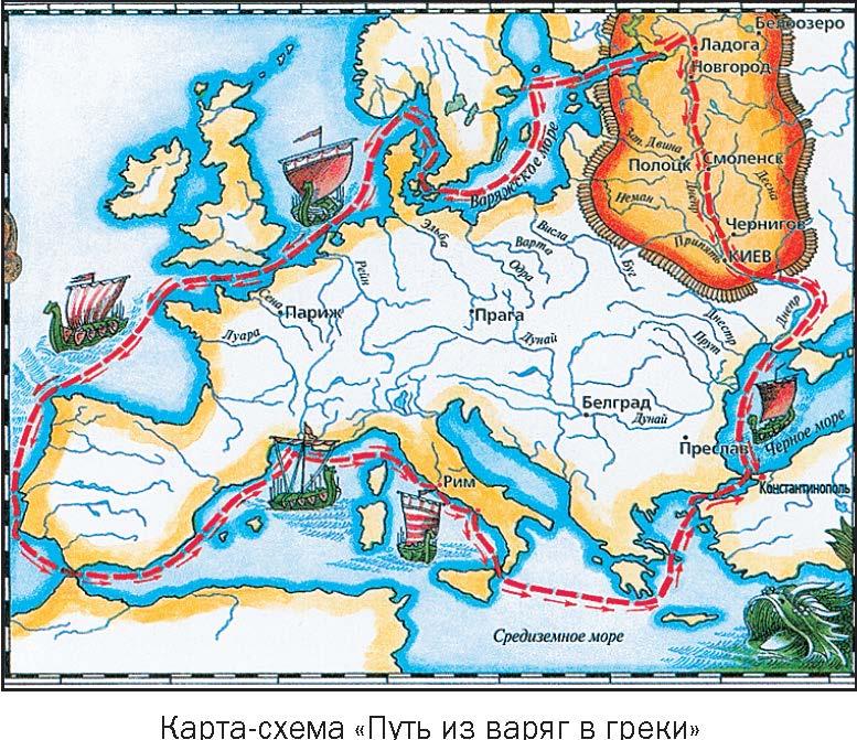 Карта-схема «Путь из варяг в