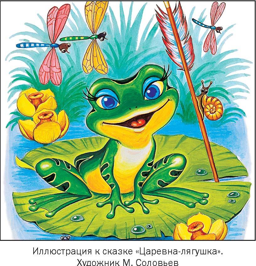 -новая царевна лягушка: