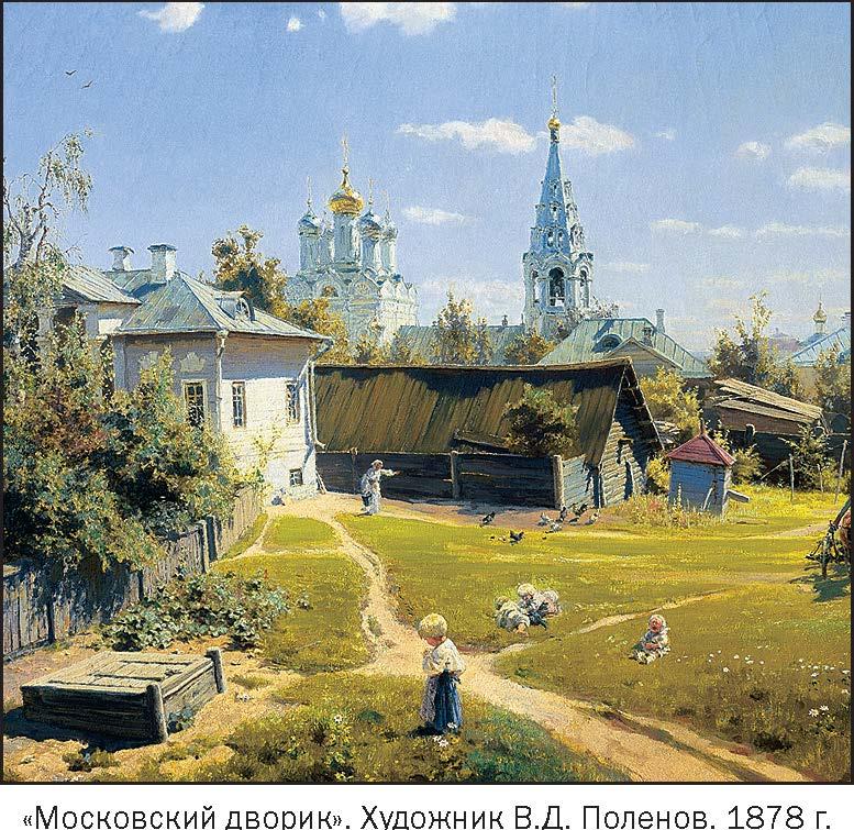 Московский дворик скачать через торрент