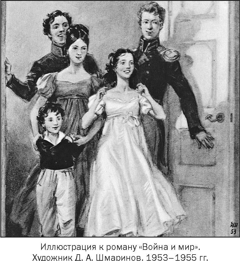 война и мир семья болконских реферат