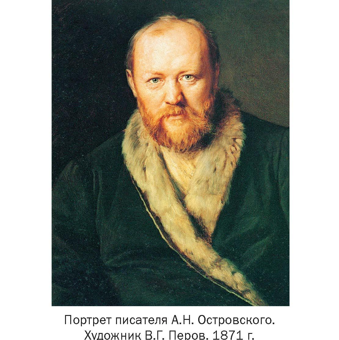 ОСТРОВСКИЙ А.