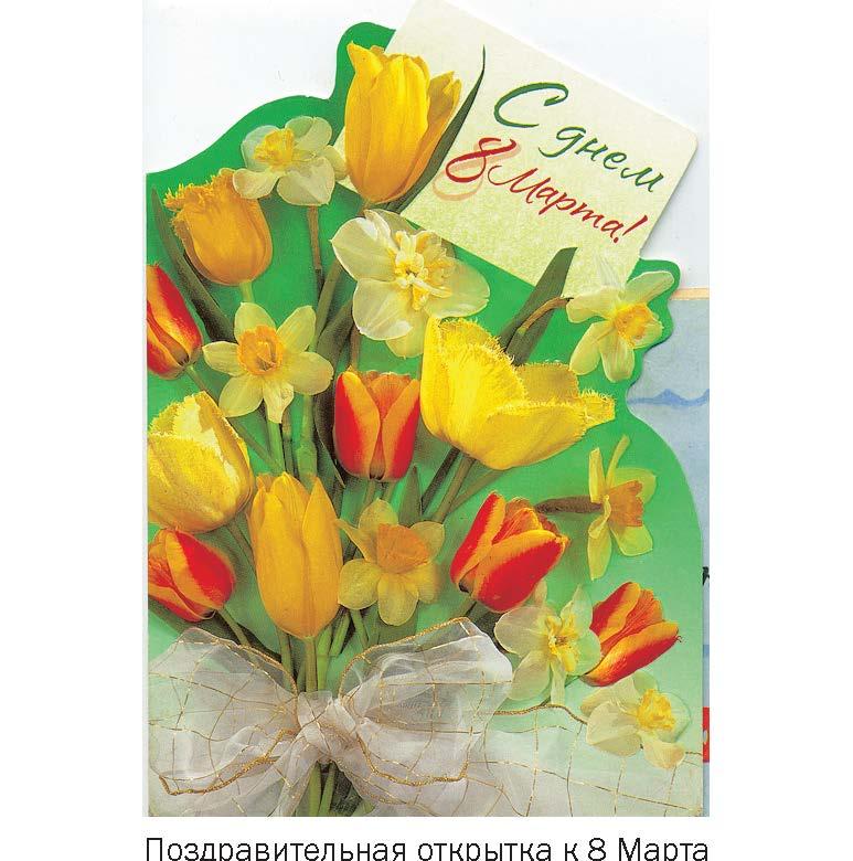 Собери открытку к 8 марта сбербанк, доброе утро сестра