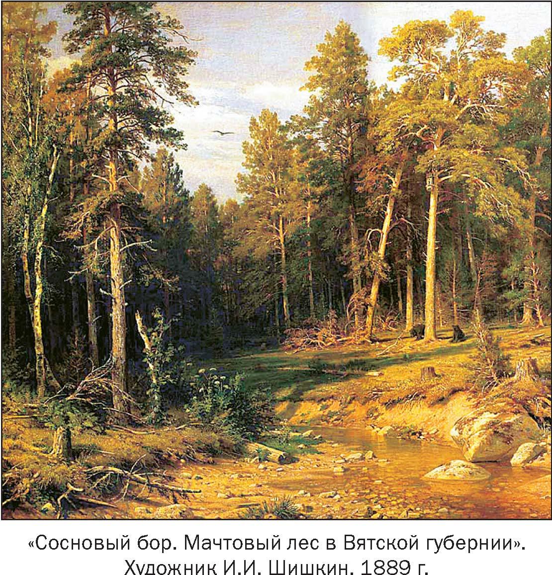 Диком художник и и шишкин 1891 г